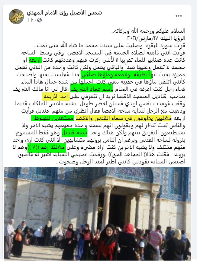 اربعه مظليين يطوفون في سماء القدس والاقصى مستعدين للهبوط    17-03-10