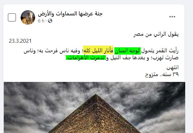 بعدها جف النيل و تدمرت الأهرامات. 24-03-11