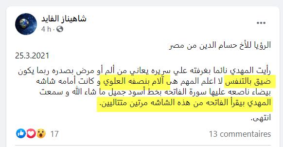 المهدي يعاني ضيق بالتنفس و الم في الصدر  والكل سببه الاصلاح   26-03-10