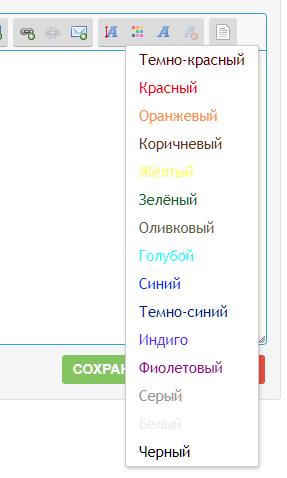 Поменять параметры текста в сообщении Aa__10