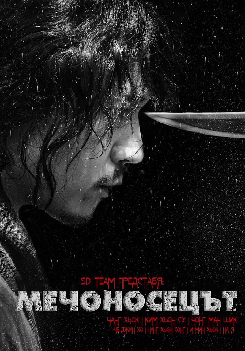 The Swordsman (2020) 12546410