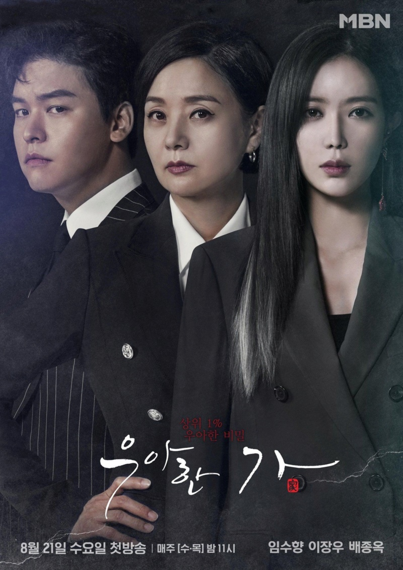 Graceful Family (2019) A6393f11