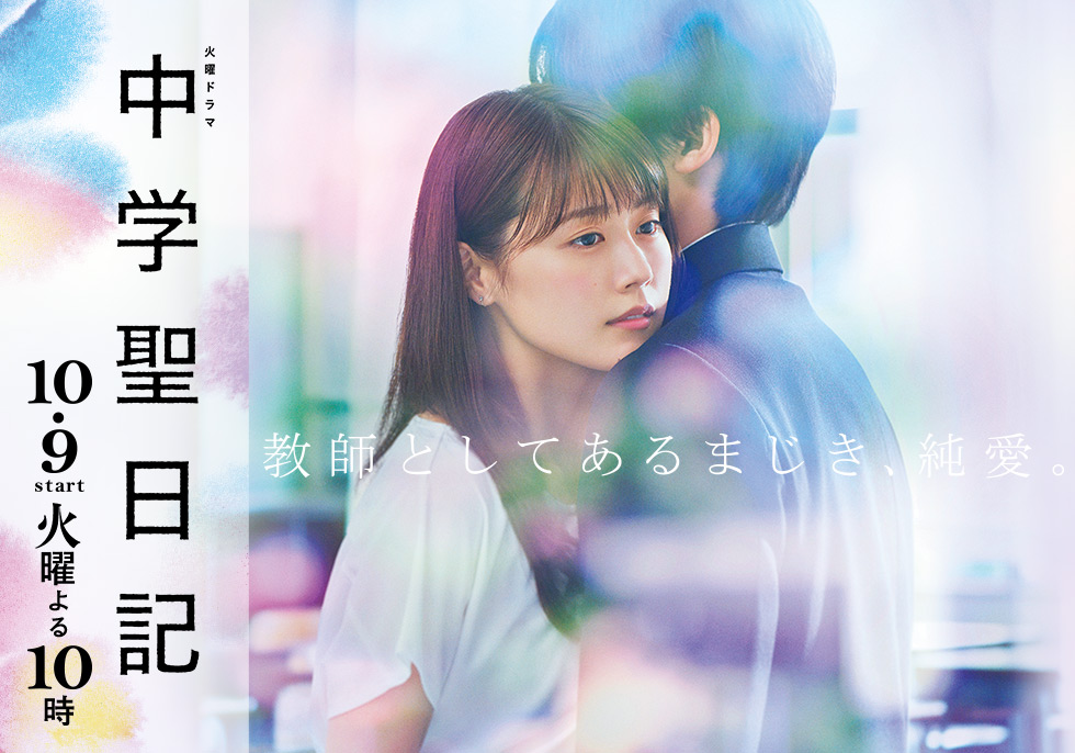 Chugakusei Nikki/Meet Me After School (2018) Chugak10
