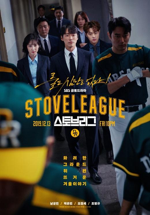 Hot Stove League (2019 - 2020) Hot_st10