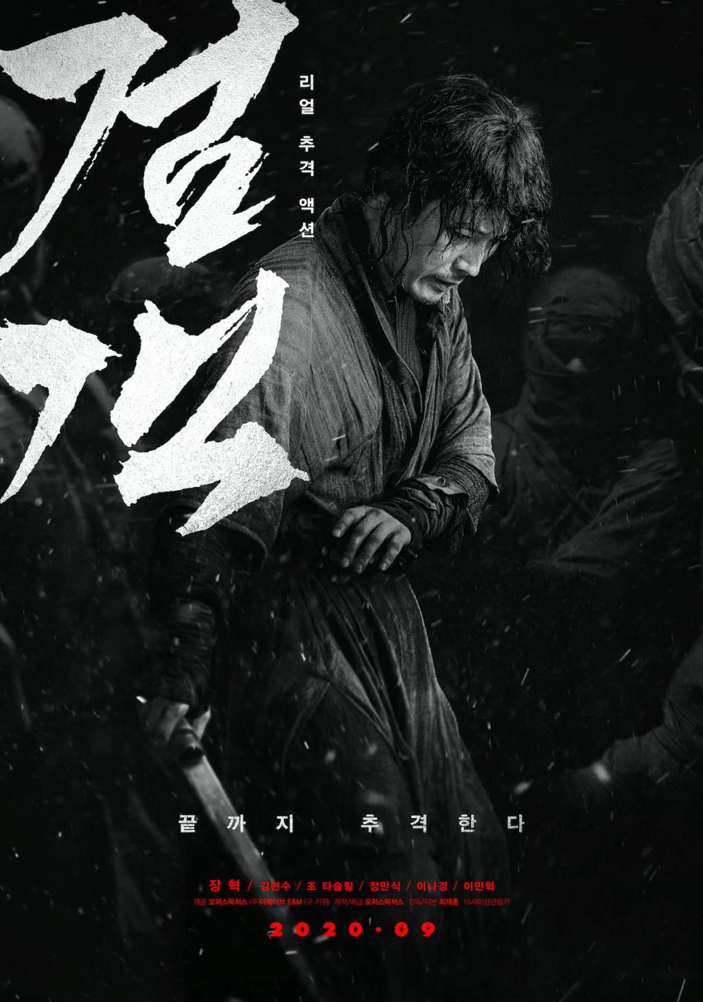 The Swordsman (2020) The_sw10