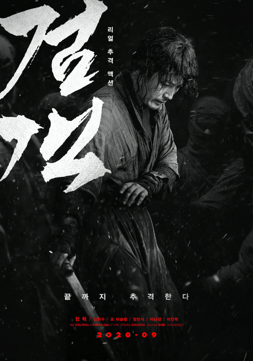 The Swordsman (2020) The_sw11