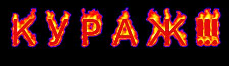 "1 место -MOHAX76 2 место- -k-v-a- 3 место - Camry /// Турнир ""КУРАЖ"" /// ПОКЕР + ТЫСЯЧА Cooll185"