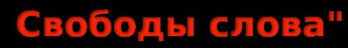 """Победители - 3APA3A,Finn73,22222; 2 место -  KPOHOH,GALINA 16,ratnik7777777; 3 место - Gamza 777,Victor Dreglya,Vit41g // Командный турнир """"Вооруженные силы Свободы Слова"""" , посвященный нашим замечательным мужчинам к 23 февраля!!!! //Всем игрокам спасибо) - Страница 9 Cooll463"""
