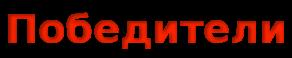 """Победители - 3APA3A,Finn73,22222; 2 место -  KPOHOH,GALINA 16,ratnik7777777; 3 место - Gamza 777,Victor Dreglya,Vit41g // Командный турнир """"Вооруженные силы Свободы Слова"""" , посвященный нашим замечательным мужчинам к 23 февраля!!!! //Всем игрокам спасибо) - Страница 9 Cooll491"""