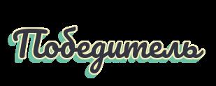 """Победители - Aiva2(КН) & Gamza 777(Покер), 2 место - oleg berdnikov3 (КН) & Egor38 (Покер), 3 место - stocker (КН)  & sebet (Покер) // Парный турнир """"СУББОТНИК"""" // Покер + Короткие Нарды // Всем игрокам спасибо за участие)) - Страница 6 Cooll573"""