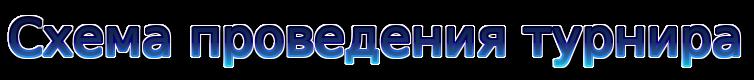 """Победители - -DENVER-, VORKYTINEC, Mapiya; 2 место - -CuBur- , DJUDIK2 , NATALI-888; 3 место - ROMAN99, K.E.H.T., ALEXEI-45// Командный турнир  """"Pirates forever"""" // Покер + МБ + Штука //Всем игрокам спасибо за участие))) Cooll598"""
