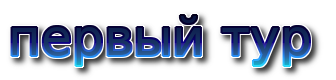 """Победители - -DENVER-, VORKYTINEC, Mapiya; 2 место - -CuBur- , DJUDIK2 , NATALI-888; 3 место - ROMAN99, K.E.H.T., ALEXEI-45// Командный турнир  """"Pirates forever"""" // Покер + МБ + Штука //Всем игрокам спасибо за участие))) Cooll599"""