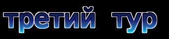 """Победители - -DENVER-, VORKYTINEC, Mapiya; 2 место - -CuBur- , DJUDIK2 , NATALI-888; 3 место - ROMAN99, K.E.H.T., ALEXEI-45// Командный турнир  """"Pirates forever"""" // Покер + МБ + Штука //Всем игрокам спасибо за участие))) Cooll602"""