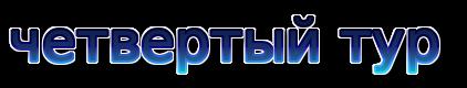 """Победители - -DENVER-, VORKYTINEC, Mapiya; 2 место - -CuBur- , DJUDIK2 , NATALI-888; 3 место - ROMAN99, K.E.H.T., ALEXEI-45// Командный турнир  """"Pirates forever"""" // Покер + МБ + Штука //Всем игрокам спасибо за участие))) Cooll603"""