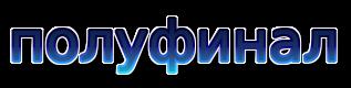 """Победители - -DENVER-, VORKYTINEC, Mapiya; 2 место - -CuBur- , DJUDIK2 , NATALI-888; 3 место - ROMAN99, K.E.H.T., ALEXEI-45// Командный турнир  """"Pirates forever"""" // Покер + МБ + Штука //Всем игрокам спасибо за участие))) Cooll605"""