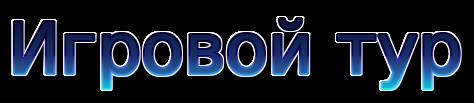 """Победители - -DENVER-, VORKYTINEC, Mapiya; 2 место - -CuBur- , DJUDIK2 , NATALI-888; 3 место - ROMAN99, K.E.H.T., ALEXEI-45// Командный турнир  """"Pirates forever"""" // Покер + МБ + Штука //Всем игрокам спасибо за участие))) Cooll607"""