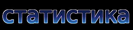 """Победители - -DENVER-, VORKYTINEC, Mapiya; 2 место - -CuBur- , DJUDIK2 , NATALI-888; 3 место - ROMAN99, K.E.H.T., ALEXEI-45// Командный турнир  """"Pirates forever"""" // Покер + МБ + Штука //Всем игрокам спасибо за участие))) Cooll608"""