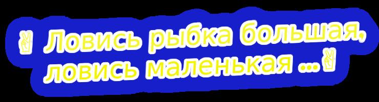 """1 место - niko2507 & KOJIDYHb9I, 2 место - igor-Baku & HEXA4YXA, 3 место - 22222 & -CuBur- в парном турнире """"Ловись рыбка большая,ловись маленькая.."""" ДН+БурКозел Cooll614"""
