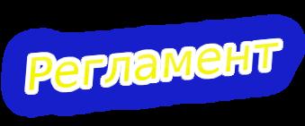 """1 место - niko2507 & KOJIDYHb9I, 2 место - igor-Baku & HEXA4YXA, 3 место - 22222 & -CuBur- в парном турнире """"Ловись рыбка большая,ловись маленькая.."""" ДН+БурКозел Cooll616"""