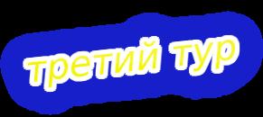 """1 место - niko2507 & KOJIDYHb9I, 2 место - igor-Baku & HEXA4YXA, 3 место - 22222 & -CuBur- в парном турнире """"Ловись рыбка большая,ловись маленькая.."""" ДН+БурКозел Cooll620"""