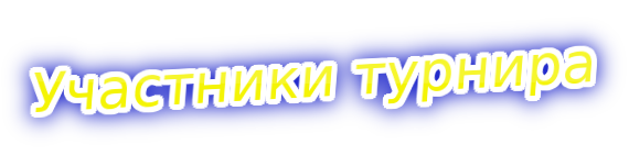 """1 место - niko2507 & KOJIDYHb9I, 2 место - igor-Baku & HEXA4YXA, 3 место - 22222 & -CuBur- в парном турнире """"Ловись рыбка большая,ловись маленькая.."""" ДН+БурКозел Cooll624"""