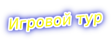 """1 место - niko2507 & KOJIDYHb9I, 2 место - igor-Baku & HEXA4YXA, 3 место - 22222 & -CuBur- в парном турнире """"Ловись рыбка большая,ловись маленькая.."""" ДН+БурКозел Cooll625"""