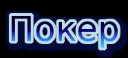 """Победители - -DENVER-, VORKYTINEC, Mapiya; 2 место - -CuBur- , DJUDIK2 , NATALI-888; 3 место - ROMAN99, K.E.H.T., ALEXEI-45// Командный турнир  """"Pirates forever"""" // Покер + МБ + Штука //Всем игрокам спасибо за участие))) Cooll644"""