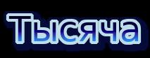 """Победители - -DENVER-, VORKYTINEC, Mapiya; 2 место - -CuBur- , DJUDIK2 , NATALI-888; 3 место - ROMAN99, K.E.H.T., ALEXEI-45// Командный турнир  """"Pirates forever"""" // Покер + МБ + Штука //Всем игрокам спасибо за участие))) Cooll645"""