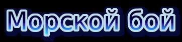 """Победители - -DENVER-, VORKYTINEC, Mapiya; 2 место - -CuBur- , DJUDIK2 , NATALI-888; 3 место - ROMAN99, K.E.H.T., ALEXEI-45// Командный турнир  """"Pirates forever"""" // Покер + МБ + Штука //Всем игрокам спасибо за участие))) Cooll646"""