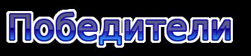 """Победители - -DENVER-, VORKYTINEC, Mapiya; 2 место - -CuBur- , DJUDIK2 , NATALI-888; 3 место - ROMAN99, K.E.H.T., ALEXEI-45// Командный турнир  """"Pirates forever"""" // Покер + МБ + Штука //Всем игрокам спасибо за участие))) - Страница 13 Cooll811"""