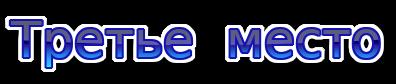 """Победители - -DENVER-, VORKYTINEC, Mapiya; 2 место - -CuBur- , DJUDIK2 , NATALI-888; 3 место - ROMAN99, K.E.H.T., ALEXEI-45// Командный турнир  """"Pirates forever"""" // Покер + МБ + Штука //Всем игрокам спасибо за участие))) - Страница 13 Cooll812"""