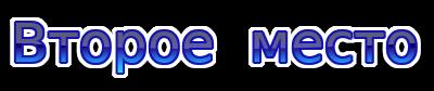"""Победители - -DENVER-, VORKYTINEC, Mapiya; 2 место - -CuBur- , DJUDIK2 , NATALI-888; 3 место - ROMAN99, K.E.H.T., ALEXEI-45// Командный турнир  """"Pirates forever"""" // Покер + МБ + Штука //Всем игрокам спасибо за участие))) - Страница 13 Cooll813"""