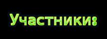 Внутриклан - Криптониты Cooll872