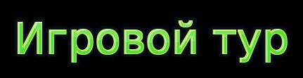 Внутриклан - Криптониты Cooll875