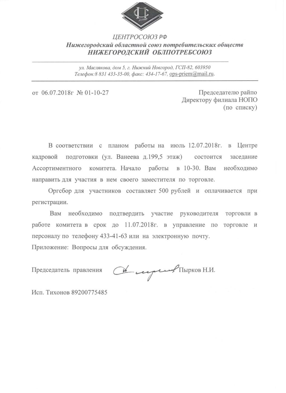 Заседание Ассортиментного комитета 12.07.2018 г. 11110
