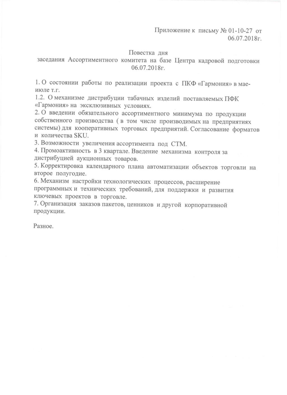 Заседание Ассортиментного комитета 12.07.2018 г. 22210