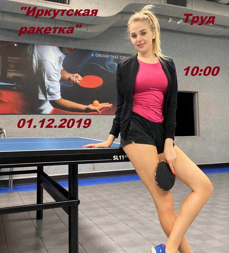 """Иркутская ракетка"" 01.12.2019 01121911"