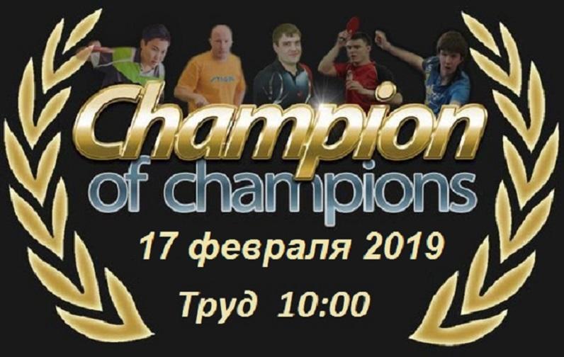 Турнир Чемпион Чемпионов 2019 02260812