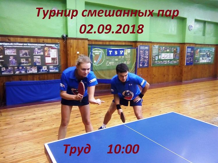 Традиционный турнир смешанных пар 02.09.2018 02_09_10