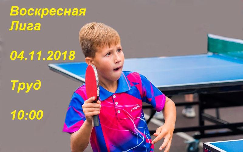 Воскресная Лига  04.11.2018 04111810