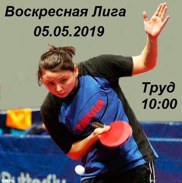 Воскресная Лига  05.05.2019 05051910