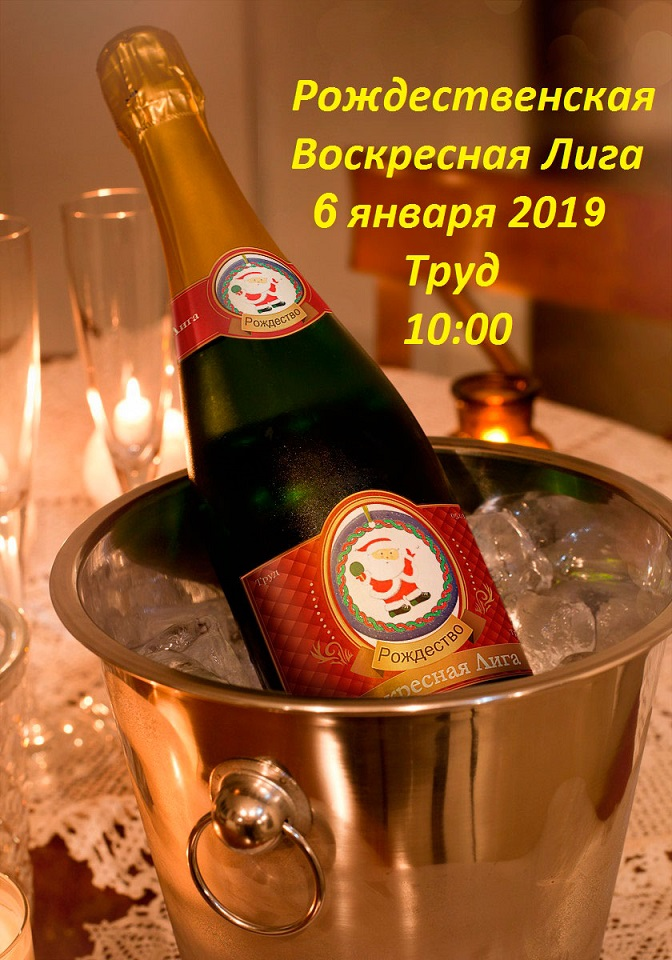 Рождественская Воскресная Лига 06019a10