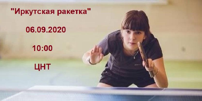 """Иркутская ракетка"" 06.09.2020  ЦНТ 06092011"