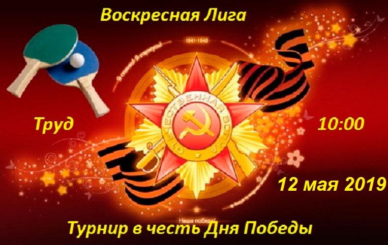 Воскресная Лига  12.05.2019 06810810