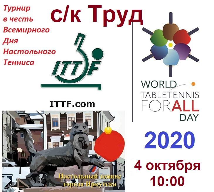 Всемирный День Настольного Тенниса 2020 08758710