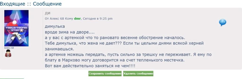 Павел Грудинин рискует - Страница 2 110