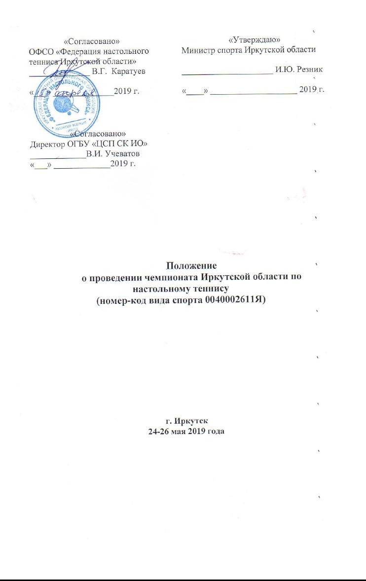 Командный чемпионат области 2019 114
