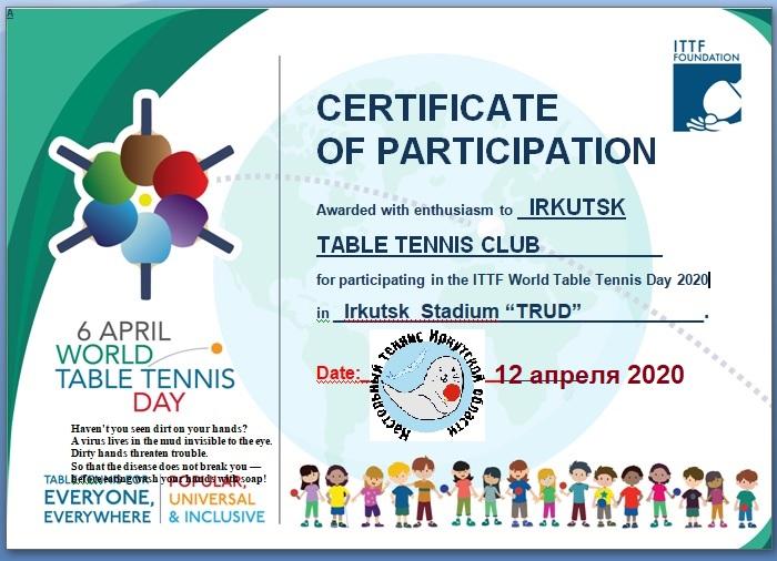 Всемирный День Настольного Тенниса 2020 12042010