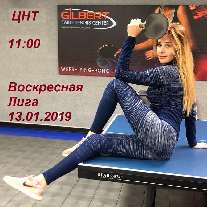 Воскресная Лига  13.12.2018  ЦНТ!!! 13011811