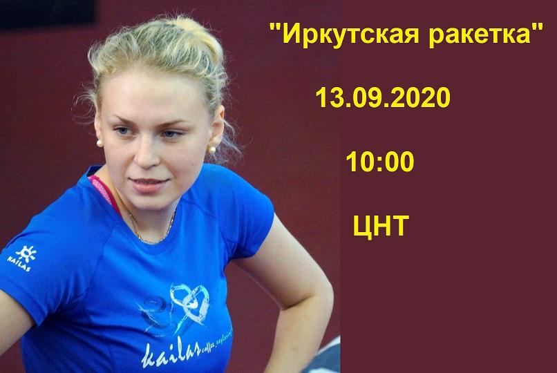 """Иркутская ракетка"" 13.09.2020  ЦНТ 13092010"